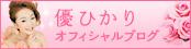 優ひかりオフィシャルブログ